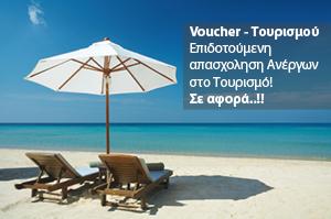voucher-tourismou2016- B KYKLOS